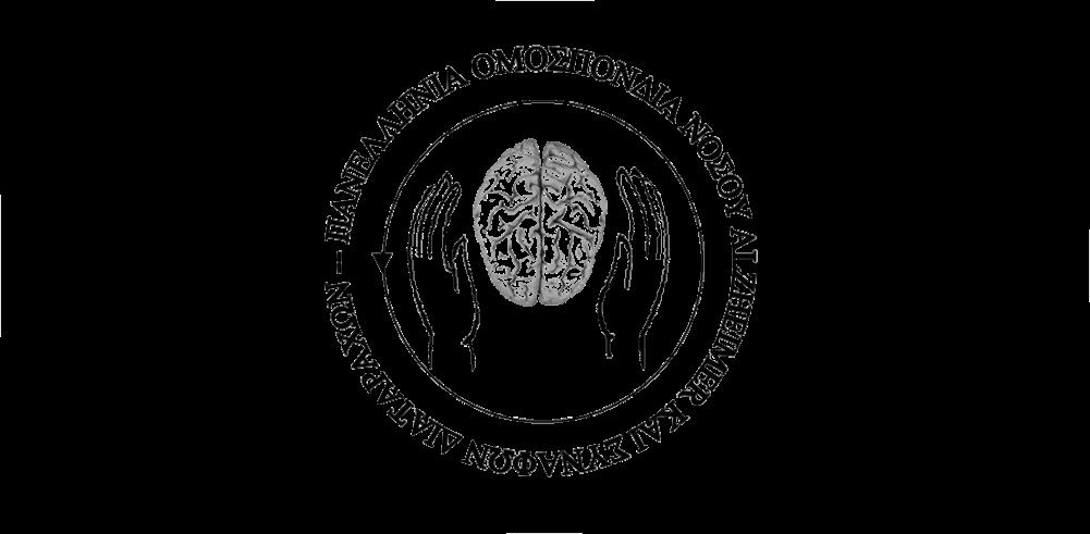 Πανελλήνια Ομοσπονδία Νόσου Alzheimer και Συναφών Διαταραχών