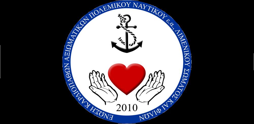 Ενωσης Καρδιοπαθών Αξιωματικών ΠΝ, ΛΣ και Φίλων