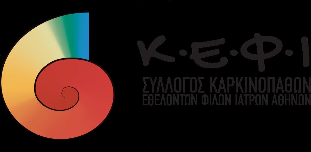 Συλλόγου Καρκινοπαθών Εθελοντών Φίλων Ιατρών Κ.Ε.Φ.Ι. Αθηνών