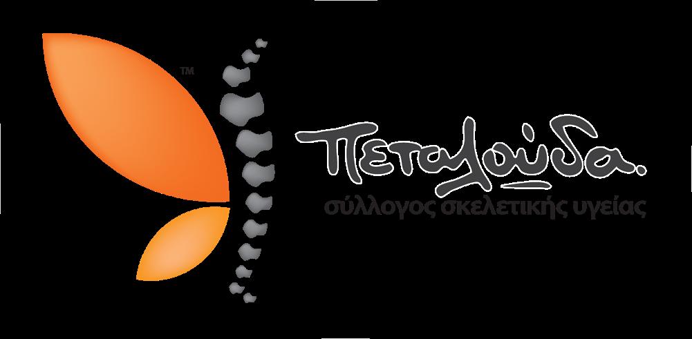 Πεταλούδα - Σύλλογος Σκελετικής Υγείας
